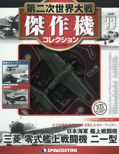 [SALE] DeAgostini WW2 Aircraft Collection Vo11 fighter 1 72 Mitsubishi A6M2b