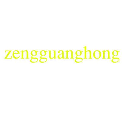 zengguanghong999
