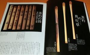 Japanese-Tea-Ceremony-CHASHAKU-SCOOP-by-Kuroda-Shougen-book-japan-sado-0685