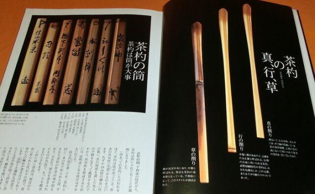 Japanese Tea Ceremony CHASHAKU SCOOP by Kuroda Shougen book japan sado #0685