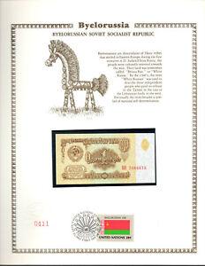 Russia Banknote 1 Ruble 1961 P 222 UNC w/UN FDI FLAG STAMP Byelorussia Prefix HH