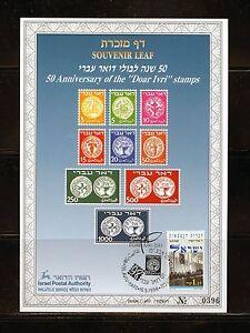 ISRAEL DOAR IVRI 50th ANNIVERSARY SOUVENIR LEAF CARMEL #308 FD CANCELED