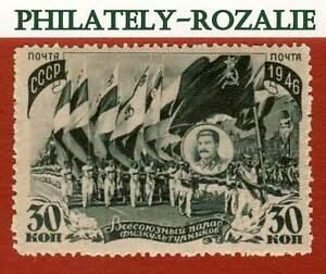 Russia-Soviet-Union-USSR-1946-stamp-All-Union-Parade-of-Athletes