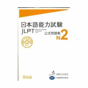 Language-Proficiency-JLPT-N2-Test-Official-Exercise-Book-with-CD