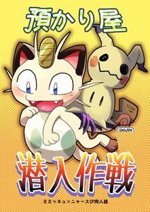 Doujinshi-Pokemon-mimikyu-X-Meowth-B5-de-30-paginas-azukariya-Furry-kemono