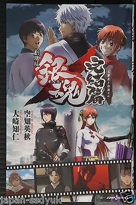 2021 Japanese Anime Gintama The Final Promotional Poster