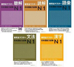 Shin-Kanzen-Master-JLPT-N1-Japanese-Study-Textbooks-Complete-set-of-5