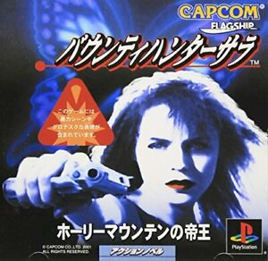 USED-PS1-PS-PlayStation-1-Emperor-of-Bounty-Hunter-Sara-Holy-Mountain-57139JAPAN