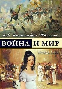 NEW-War-and-Peace-4-x-o-ax-o-a-3-4-Russian-Edition