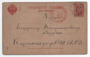 Responsable 1891 Lettre Entier Postal Russie A Voir Prix De Rue