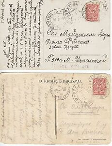 "RUSSIA ESTONIA 1914-1916 TPO# 126 ""REVEL - MOIZEKUL"" 2 POSTCARDS"