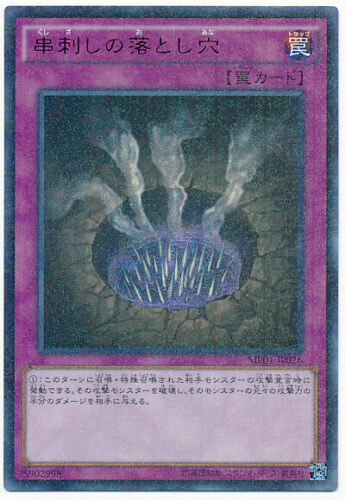 MP01-JP026 Mil-Ultra Japanese Yugioh Trap Hole of Spikes
