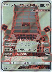 Pokemon Card Stakataka GX SR 099-096-SM7-B Japanese