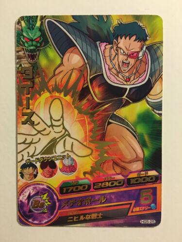 Dragon Ball Heroes Rare HG5-25