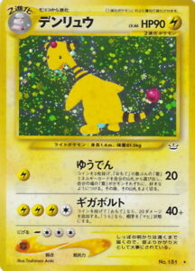 POKEMON-Ampharos-NEO-REVELATION-181-HOLO-RARE-GIAPPONESE-Japanese-MINT-CARD