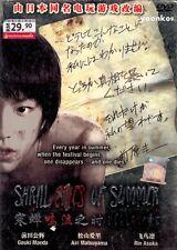 Japanese Movie Dvd Shrill Cries Of Summer Higurashi No Naku Koro Ni For Sale Online Ebay