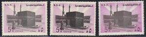 SAUDI-ARABIA-1976-FIVE-H-HOLY-KAABA-THREE-DISTINCT-COLOR-VARIETIES-NEVER-HINGED