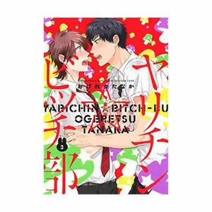 Yaritin-Bitch-Division-3-Limited-Edition-with-Anime-DVD-Bers-Comics-Ruti