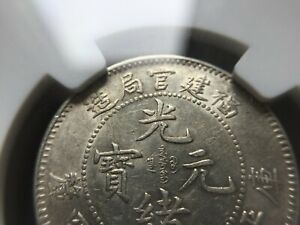 1896-China-20-Cent-FUKIEN-Silver-Coin-NGC-AU-58-Ranked-8th-Best-in-PCGS
