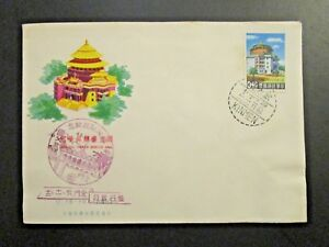 China-Taiwan-National-Science-Hall-FDC-Unaddressed-amp-Cacheted-Z4352