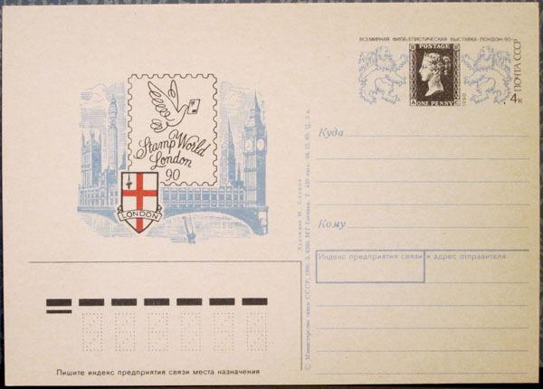 1990 Russian postcard PHILATELIC EXHIBITION STAMP WORLD 90 in London