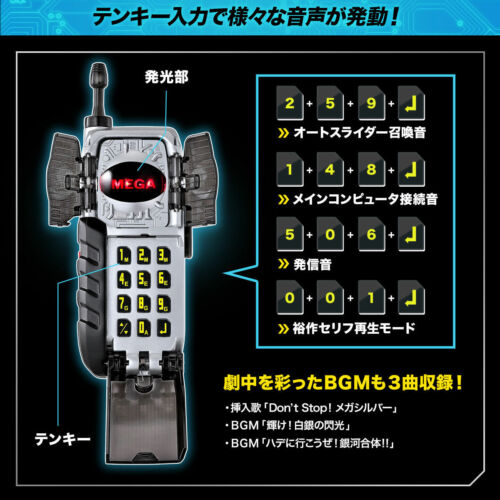 Bandai SUPER SENTAI ARTISAN KEITAIZER MEGAREAL EDITION Megaranger Morpher
