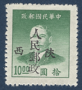 RARE 1949 NORTHWEST CHINA LIBERATED SHENSI STAMP HWANAN