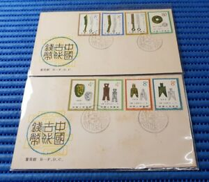 1982 China First Day Cover T71 Ancient Coins of China ( 2nd Series )