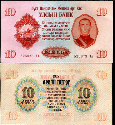 MONGOLIA SET 7 PCS 1 5 10 25 50 100 TUGRIK 1955 P 28-29-30-31-32-33-34 AU-UNC