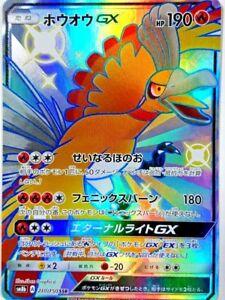 Pokemon Card Sun Moon Ultra Shiny Ho-oh GX 210//150 SSR SM8b Japanese