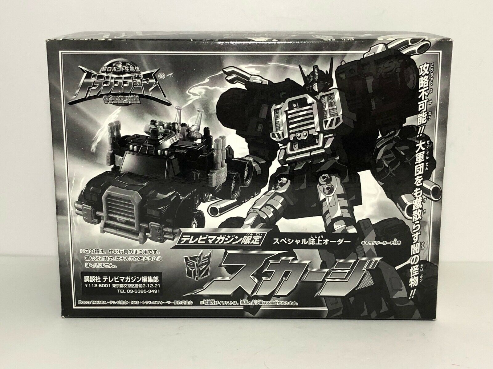 Transformers Micron Legend Armada Scourge & Sweep 2003 TV Mag Nemesis Prime 100%