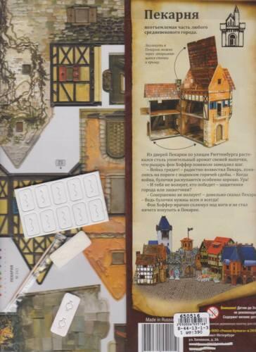 Bakery Wargame landscape The medieval town Cardboard model kit 3D Puzzle