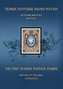 Russia-Catalogue-The-First-Russian-Postage-Stamps-editor-V-Zagorsky