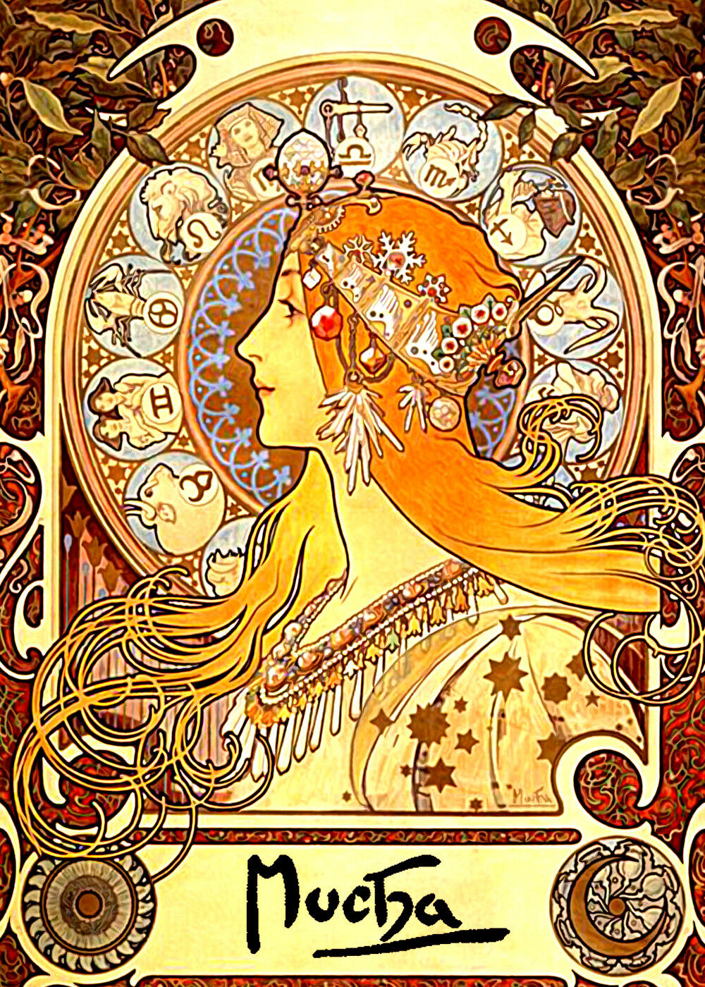 New Hand Cut Wooden Jigsaw Puzzle ZODIAC by Alphonse Mucha 400-500 pcs