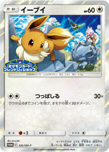 Pokemon-Card-Japanese-Eevee-326-SM-P-PROMO-HOLO-MINT