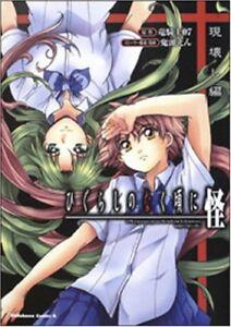 Manga Higurashi No Naku Koro Ni Kai Utsutsukowashi Hen Japan Book 9784047139961 Ebay