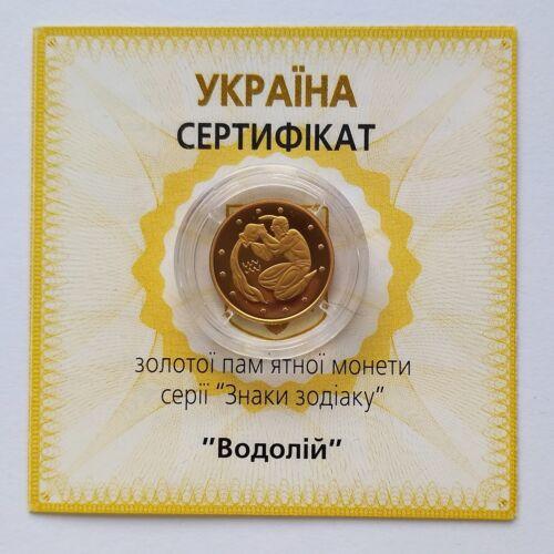 AQUARIUS Ukraine 2 UAH 2007 Pure Gold Au 999,9 Coin 1//25 Oz  Zodiac KM# 449