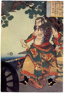Tattooed Samurai Master 22x30 Japanese Print Asian Art Japan Warrior tattoo