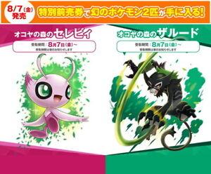 CELEBI-ZARUDE-2-Pack-Pokemon-Movie-2020-Event-6IV-Pokemon-Sword-Shield