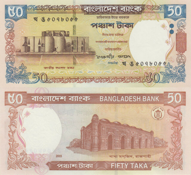 Bangladesh 50 Taka (2003) - p41a UNC