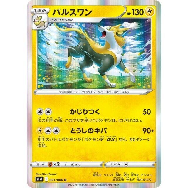 R Japanese Pokemon Card Gengar 025-060-S1W-B