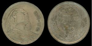 1956-One-Year-Type-Egypt-Silver-Coin-Large-Flan-Twenty-Piastres-Sphinx-Giza-VF