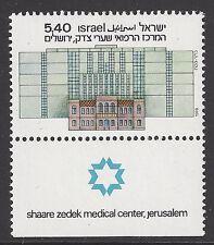 ISRAEL # 708 MNH SHAARE ZEDEK MEDICAL CENTER, Jerusalem.