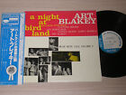 ART BLAKEY QUINTET - VOL.2 A NIGHT AT BIRDLAND - LP 33 GIRI JAPAN