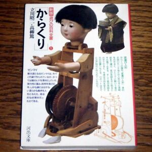 O-BOOK-Japanese-Karakuri-04-Automata-a-history-amp-explanation