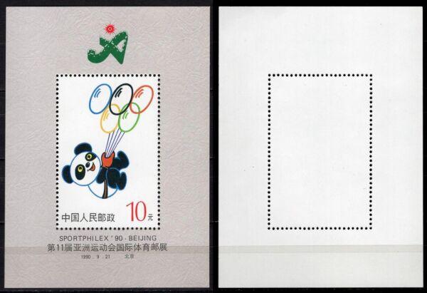 #1988 - Cina - Foglietto Sportphilex, 1990 - Nuovo (** MNH)
