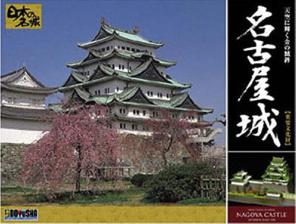 Doyusha DX3 102237 Japanese Nagoya Castle DX 1 350 Scale Plastic Kit