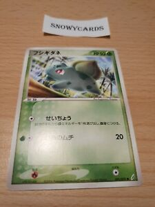 Japanese-Bulbasaur-001-075-Pokemon-Card-Miracle-Crystal