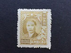 China-1948-Stamp-3-Million-Stamp-Mint-NEW-3000000-Dollars