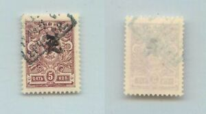 C Black The Cheapest Price Armenia 1919 Sc 94 Used Handstamped F7132 To Be Highly Praised And Appreciated By The Consuming Public